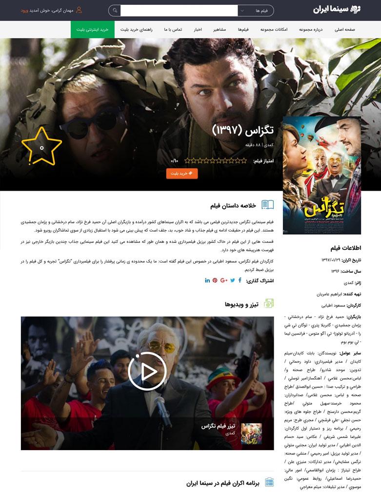 cinema-iran2
