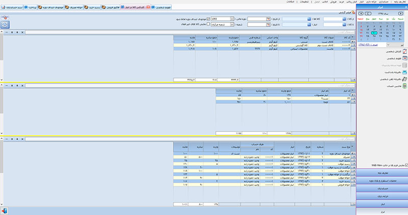 نرم افزار یکپارچه اطلاعات مدیریت رادین