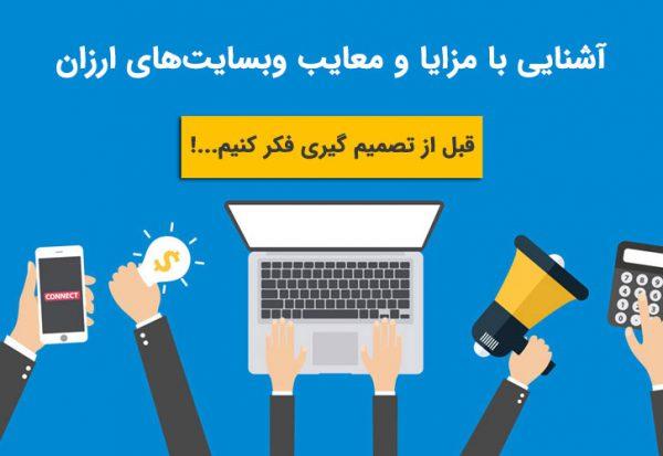 مزایا و معایب سایت ارزان قیمت