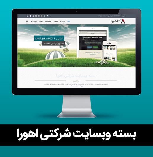 بسته وب سایت شرکتی اهورا