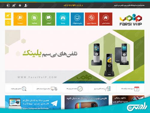 فروشگاه اینترنتی فارسی ویپ