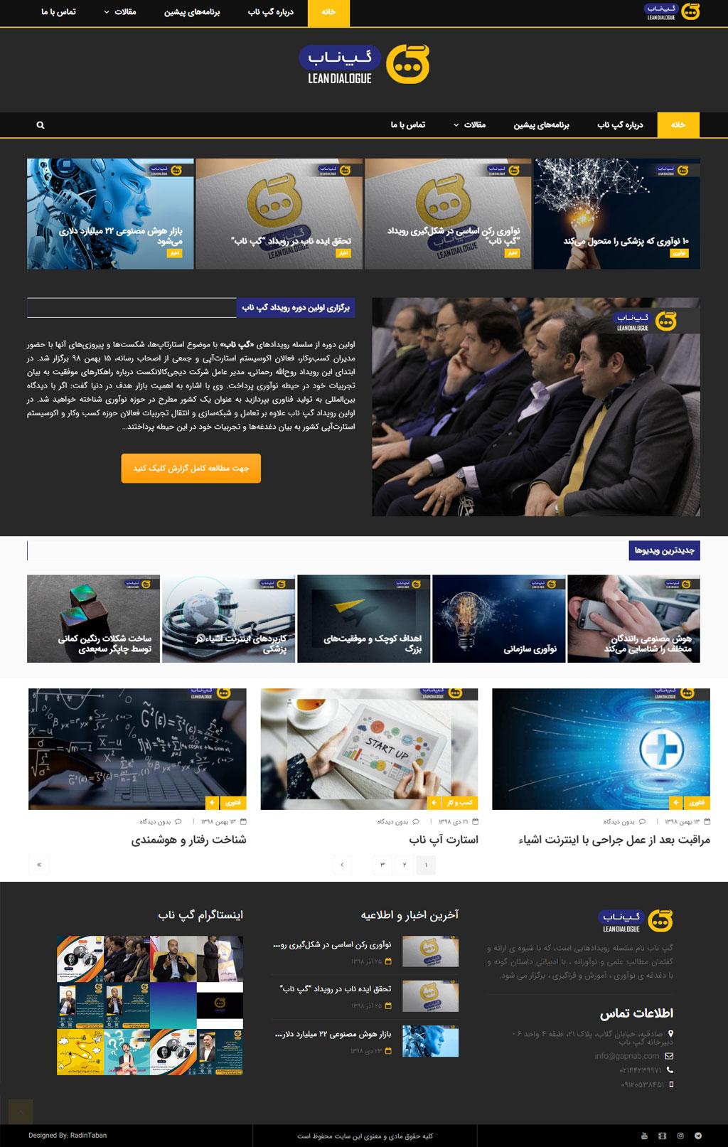 پروژه وبسایت گپ ناب