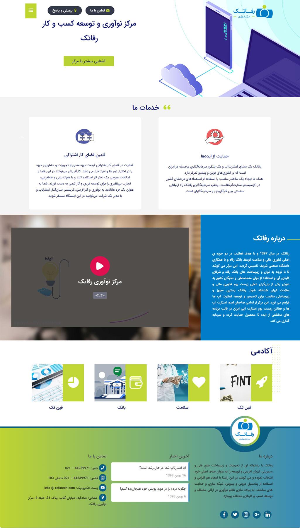 پروژه وبسایت مرکز رفاتک