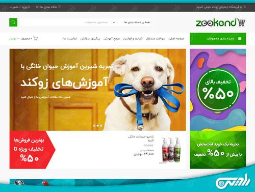 فروشگاه اینترنتی زوکند