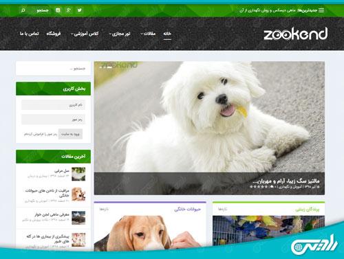 سایت زوکند