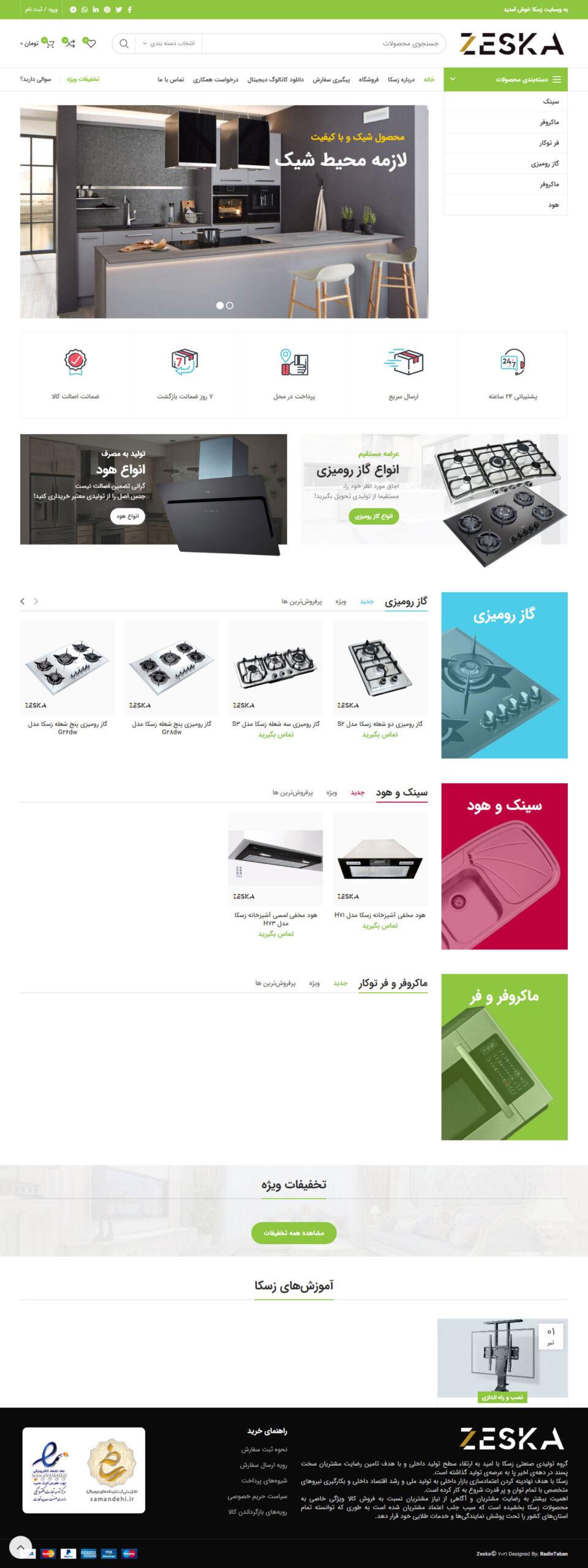 وبسایت فروشگاه اینترنتی زسکا zeska