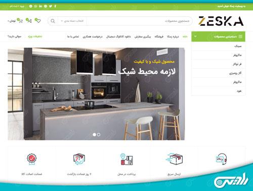 فروشگاه اینترنتی زسکا zeska